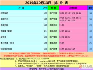 嘉峪关市文化数字电影城19年10月13日排片表【改】