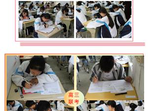 安庆皖江中等专业学校举行高三年级第一次联考