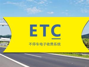 最近想办个ETC,请问哪个银行比较实惠啊?