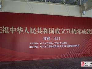 """玉门市老干部开展 """"我看新中国成立70周年新成就"""" 主题党日活动"""