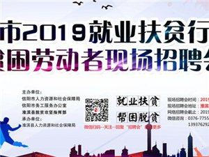 "淮�I�h�⑴e�k信�市2019年""就�I扶�行�尤铡闭衅��!"