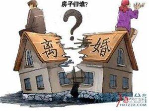 房屋婚后取得≠夫妻共同财产