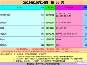嘉峪关市文化数字电影城19年10月14日排片表