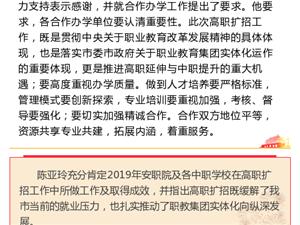 安庆皖江中等专业学校出席高职扩招合作办学工作会议暨签约仪式