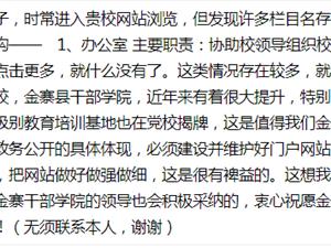 金寨干部学院应加强门户网站建设
