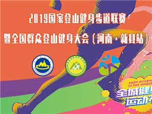 2019年国家登山健身步道联赛河南新县站