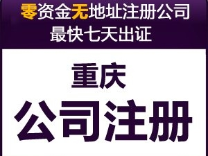 重庆大足区公司个体执照代办 綦江区工商税务注销代办