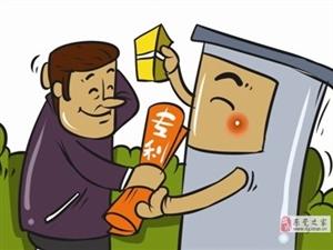 我國發明專利申請量連續八年世界第一,個人如何申請專利呢?