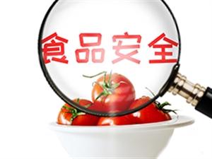 """�s�o�⑴c!博�d今起�_展""""群��P心的食品安全���}""""征集"""