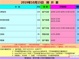 嘉峪关市文化数字电影城19年10月15日排片表