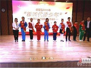 """��桥区举办2019年""""新时代好少年""""颁奖典礼暨先进事迹发布会"""