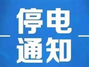 停电计划:寻乌南桥镇村临时停电到15日晚9点【分享・收藏・备用】