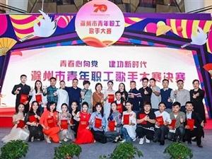 """青春心向党,建功新时代""""滁州市青年职工歌手大赛圆满落幕!"""
