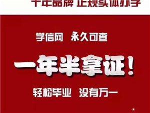 北京权威本科及在职研究生报名机构签协议请详询