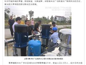 桐城市青草镇采取水厂联网供水解决群众饮水困难