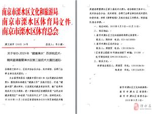 "�P于�e�k2019年""健康溧水""�K浙皖武�g"