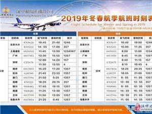 汉中城固机场冬季换季时刻表