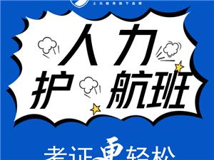 滁州专业人力资源师培训机构