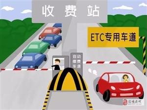 ETC的车主们,通行规则已帮您整理好了!请速速查收