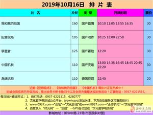 嘉峪关市文化数字电影城19年10月16日排片表