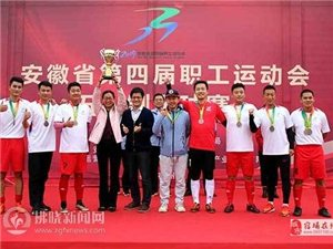 安徽省第四届职工运动会五人制足球赛闭幕