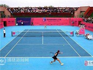 2019宿州国际网球公开赛开幕 第八届宿州网球节同步举行