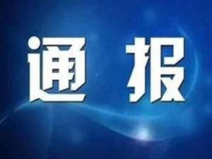 刚发布!博兴县殡仪馆馆长被审查调查!同单位出纳涉嫌严重职务违法……