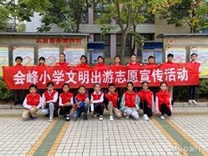 滁州市��峰小�W�_展文明旅游宣�鬟M社�^志愿服活��