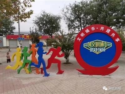 美!高阳县景观雕塑小?#20998;?#21147;创城!