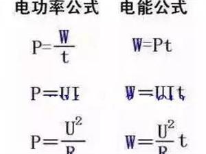电工常用计算公式