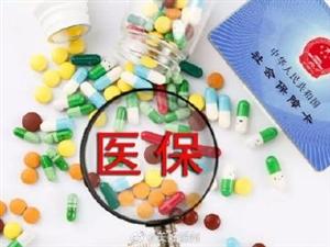 公示!滁州人将可在这些地方直接刷医保卡