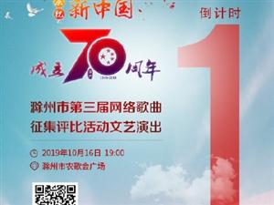 滁州市第三届网络歌曲评比活动开始啦