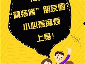 """警方提示【花钱""""精装修""""朋友圈?小心惹麻烦上身!】 ????"""