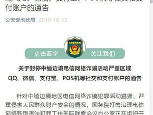 【公安部证实:#中缅边境电诈严重区微信支付宝被封#】