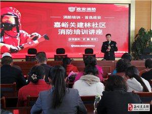长城区建林社区举办消防培训讲座