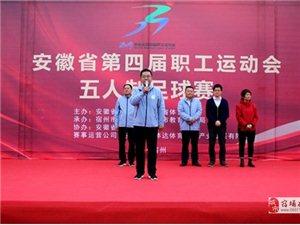 安徽省第四届职工运动会五人制足球赛闭幕宿州代表队获得地市组第三名