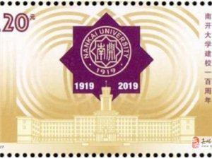 《南开大学建校一百周年》纪念邮票10月17日发行