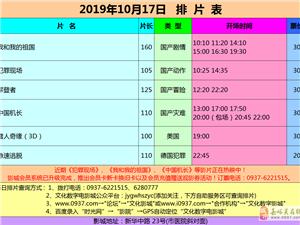 嘉峪关市文化数字电影城19年10月17日排片表