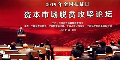 2019年全国扶贫日系列论坛在京举办,吕旅、潘旭应邀参加相关论坛