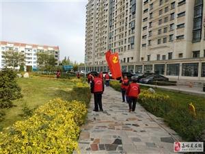 """新华社区开展""""向祖国献礼""""志愿者服务活动"""