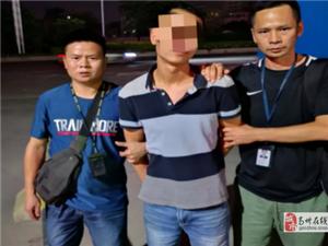 高州警方通过微信聊天抓获涉嫌强奸在逃人员,2个月抓获42名在逃人员!