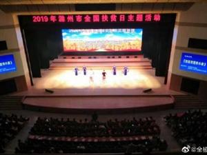 全椒县参加2019年滁州市全国扶贫日主题活动