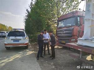 滁州公路凤阳分局认真做好大件运输核查工作