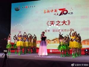滁州市第三届网络歌曲征集评比活动文艺演出