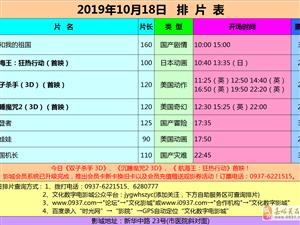 嘉峪关市文化数字电影城19年10月18日排片表