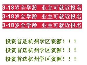 总价100万起,杭州可读书的楼盘火爆开盘!!