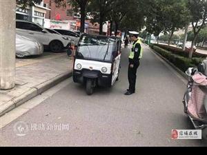城区交警查处电动三轮车违法行为150余起