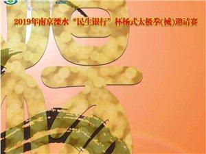 "�P于�e�k 2019 年南京溧水""民生�y行""杯�钍教��O拳(械)邀��的通知"