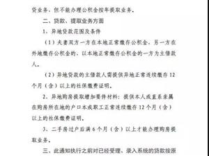 最新通知!滨州市住房公积金贷款、提取又出新政策
