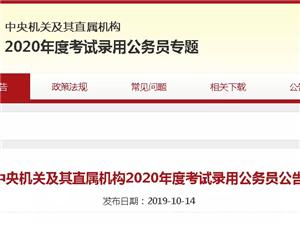 2020国考时间出炉:10月15日起报名 11月24日笔试